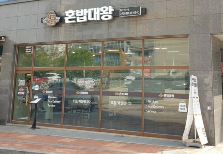 혼밥대왕 식사점 식사동 맛집 인정