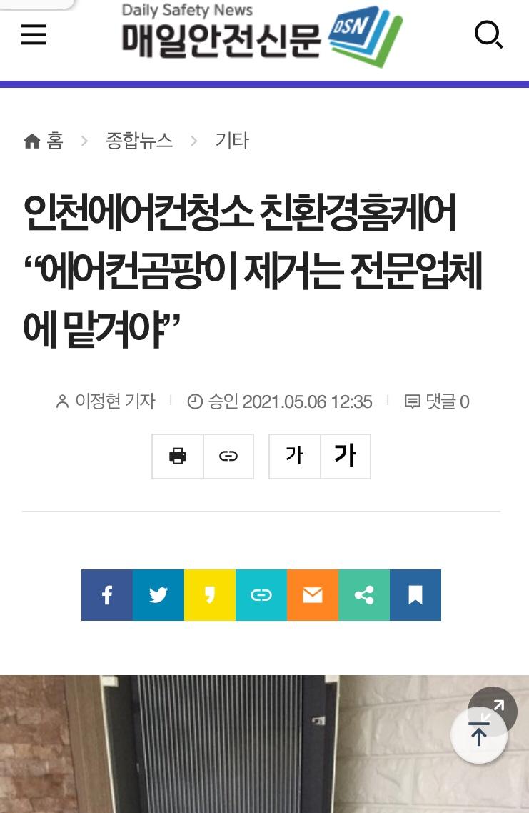 에어컨곰팡이 제거는 필수이며 인천에어컨청소 전문업체에 맡겨 주셔야 합니다