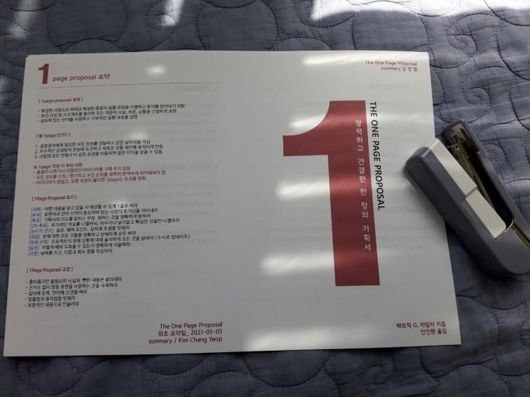PDF 소책자 인쇄하는 방법