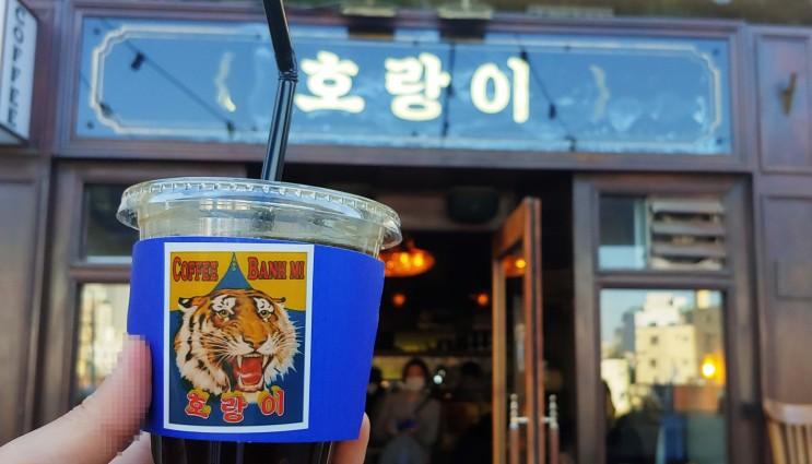 을지로3가 카페 :: 서울 가볼만한곳 세운상가 카페 호랑이