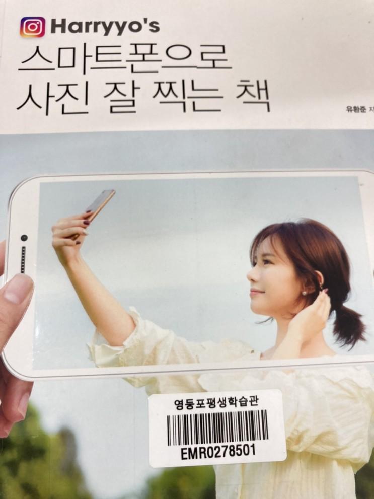 스마트폰으로 사진 잘 찍는 책 리뷰(격자, 구도, 밝기, 초점, 아이폰)