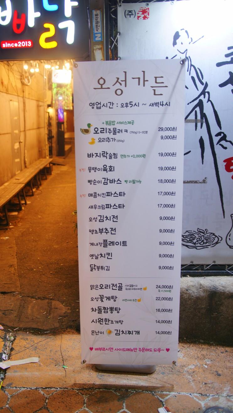 서면술집추천 / 신상맛집 : 오성가든