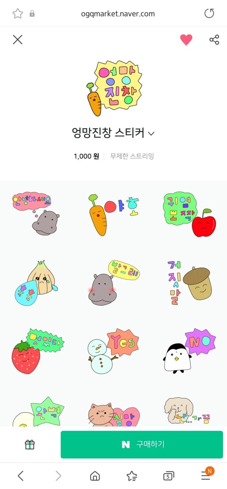네이버 ogq 스티커, 심사반려 재도전 메일보내기
