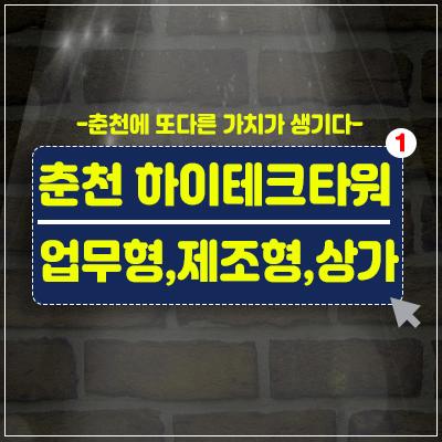 춘천 지식산업센터 하이테크타워 제조형,업무형공장,상가분양