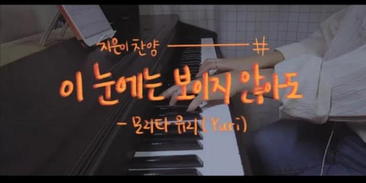 [지은이 찬양]이 눈에는 보이지 않아도 - 모리타 유리(Yuri)