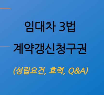[임대차3법] 계약갱신청구권과 임대료 상한제