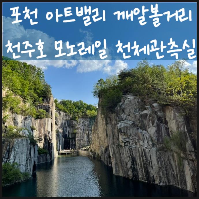 포천 가볼만한곳 아트밸리 깨알볼거리 가득 - 천주호 모노레일