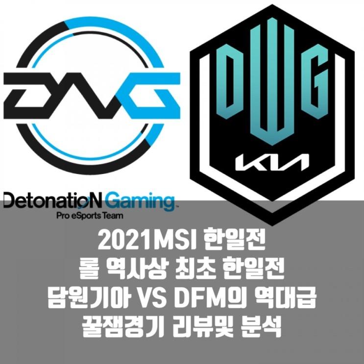 2021MSI 리그오브레전드 (롤)한일전? 담원기아 vs DFM 리뷰및분석