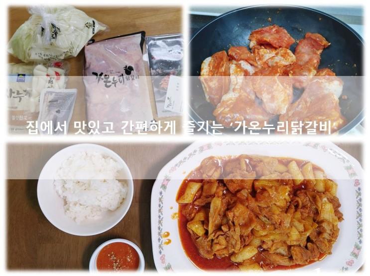 춘천닭갈비택배로 간편하고 맛있게 즐기는 가온누리닭갈비 리뷰!