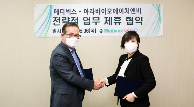 통합기능의학 선도 그룹 (주)메디넥스, (주)아라바이오 에이치앤비와 업무협약