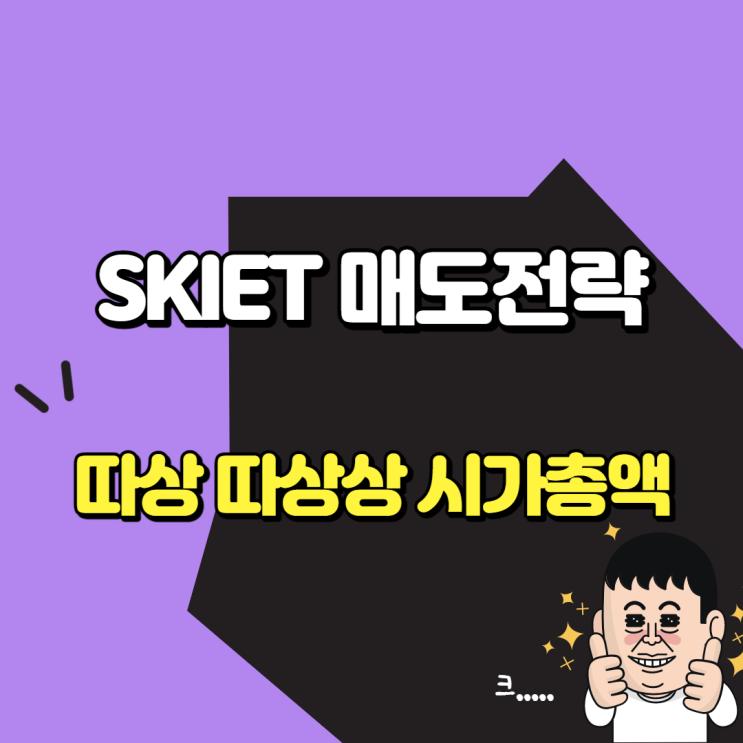 SK아이테크놀로지 SKIET 매도 전략 따상 따상상 시가총액