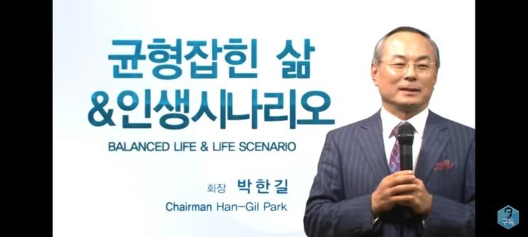 애터미 사업자 필수영상 일곱번째 인생시나리오, 균형잡힌 삶, 성공의법칙
