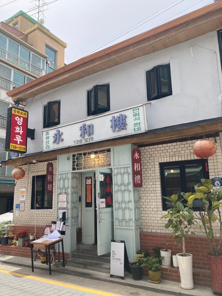 고추짜장/고추짬뽕 맛집 서촌 영화루 방문 후기