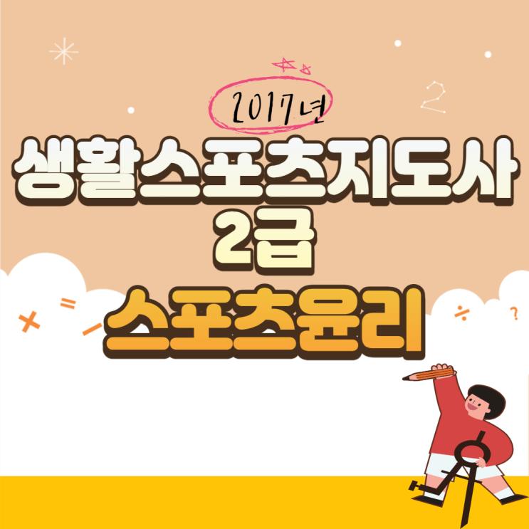 생활스포츠지도사 2급 필기(2017년) 스포츠윤리 문제해설