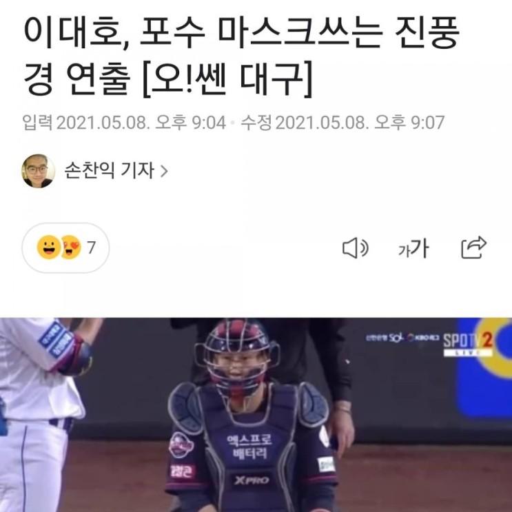 5월8일 롯데자이언츠 경기 한줄평 이대호가 이대호 했다!