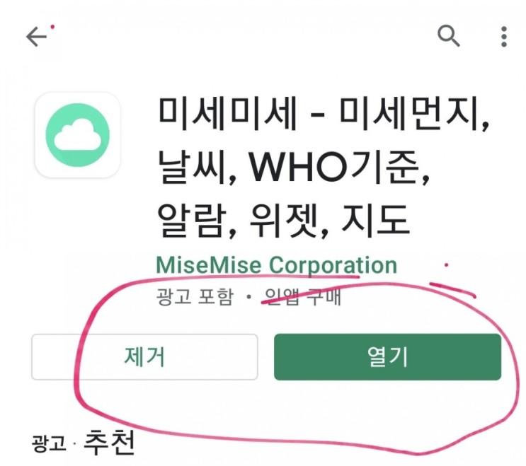 스마트폰배우기9강 미세미세 어플 로_행복미소이미소원장