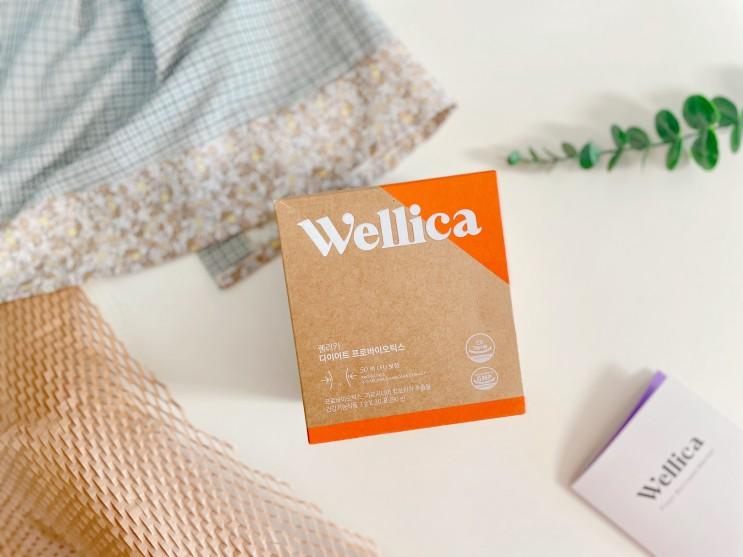 웰리카 다이어트 유산균, 장 건강도 챙기면서 다이어트 하기