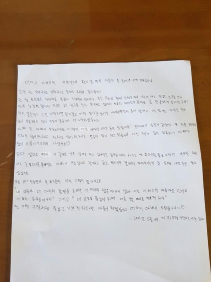 어버이날 받은 둘째 아들의 편지, 뭉클하네요.