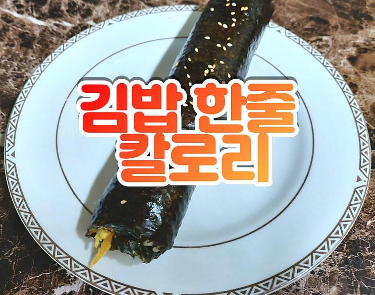 김밥 한줄 칼로리 궁금하니 종류별로 정리!