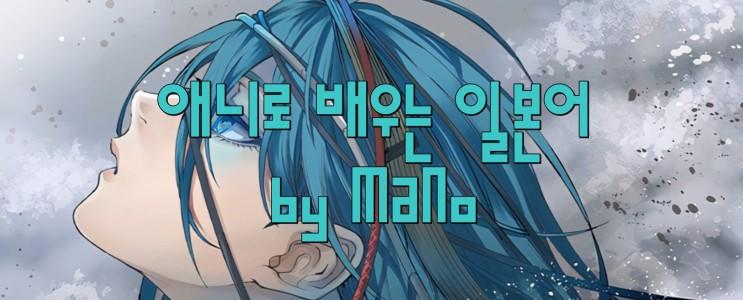 Vivy -Fluorite Eyes Song- 7화에서 나오는 일본어 표현들