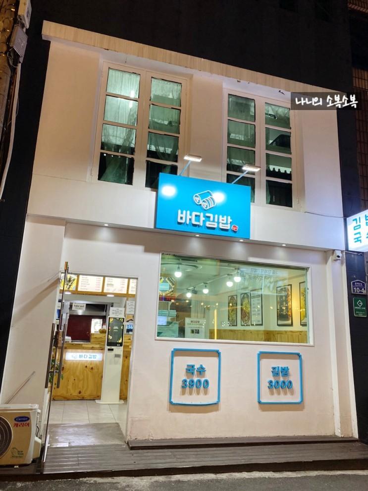 여수 여행 이순신광장 맛집 바다김밥, 이건 꼭 먹어야 해!!