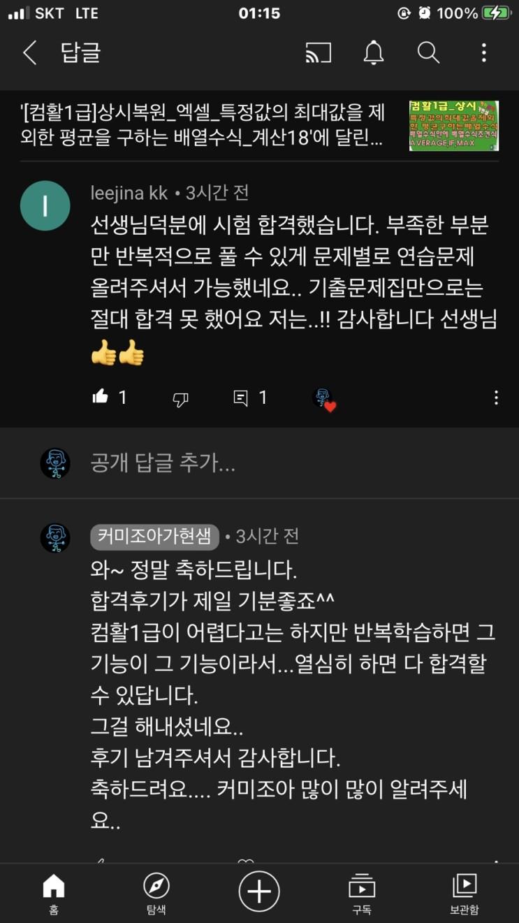 [합격했어요]컴활1급_커미조아