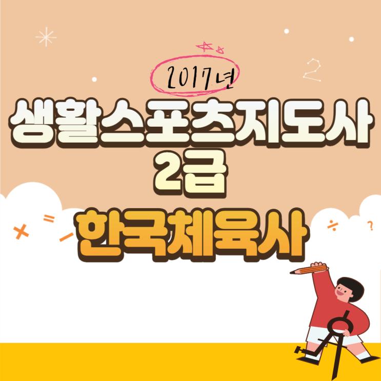 생활스포츠지도사 2급 필기(2017년) 한국체육사 문제해설