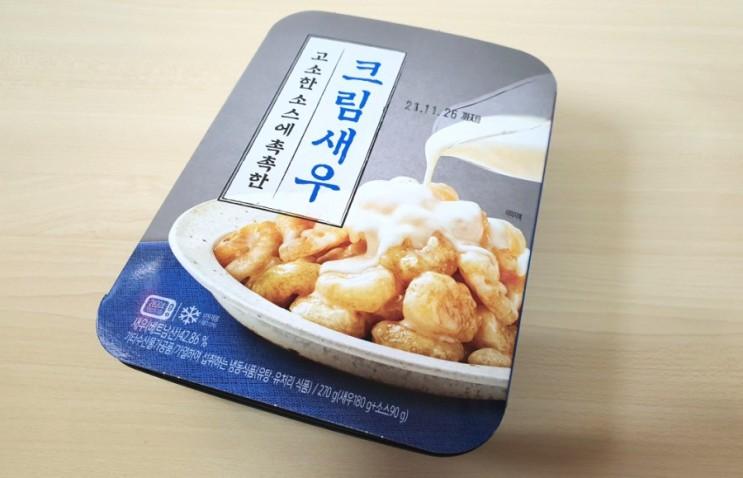 고소한 소스에 촉촉한 크림새우 :: GS25 냉동식품 크림새우
