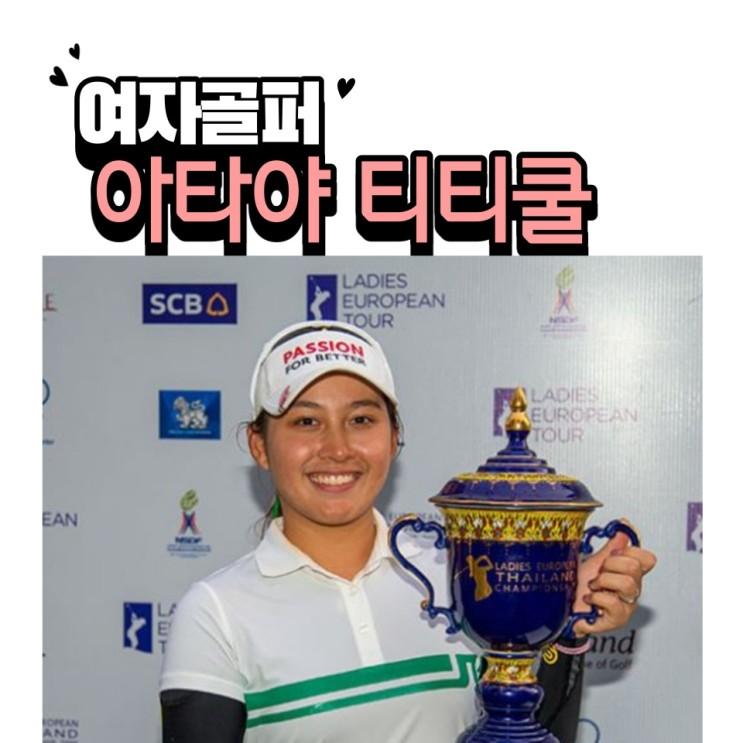 아타야 티티쿨 LPGA 프로필 태국 최연소 우승