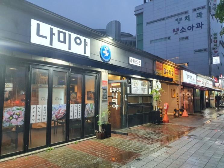 원종동 술집 참치 전문점인 나미야에서 맛있게