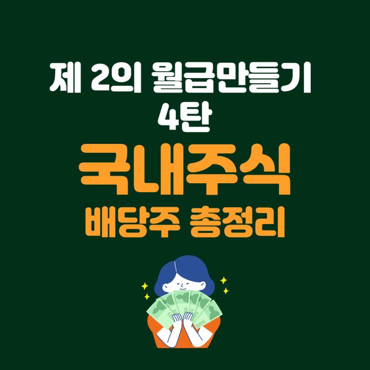 제2의 월급 만들기 4탄! 국내주식 배당주 총정리(feat. 삼성전자, 천일고속, 쌍용양회, 두산 등)