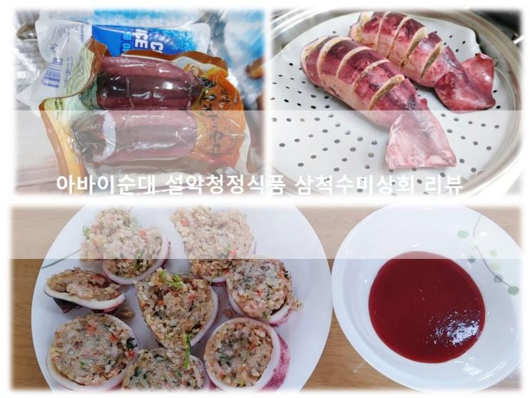 아바이순대 오징어순대가 맛있는 삼척수미상회 리뷰!