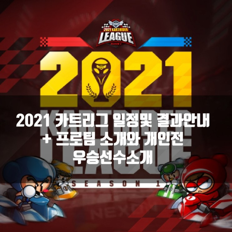 2021카트리그 일정및 결과 + 프로팀소개