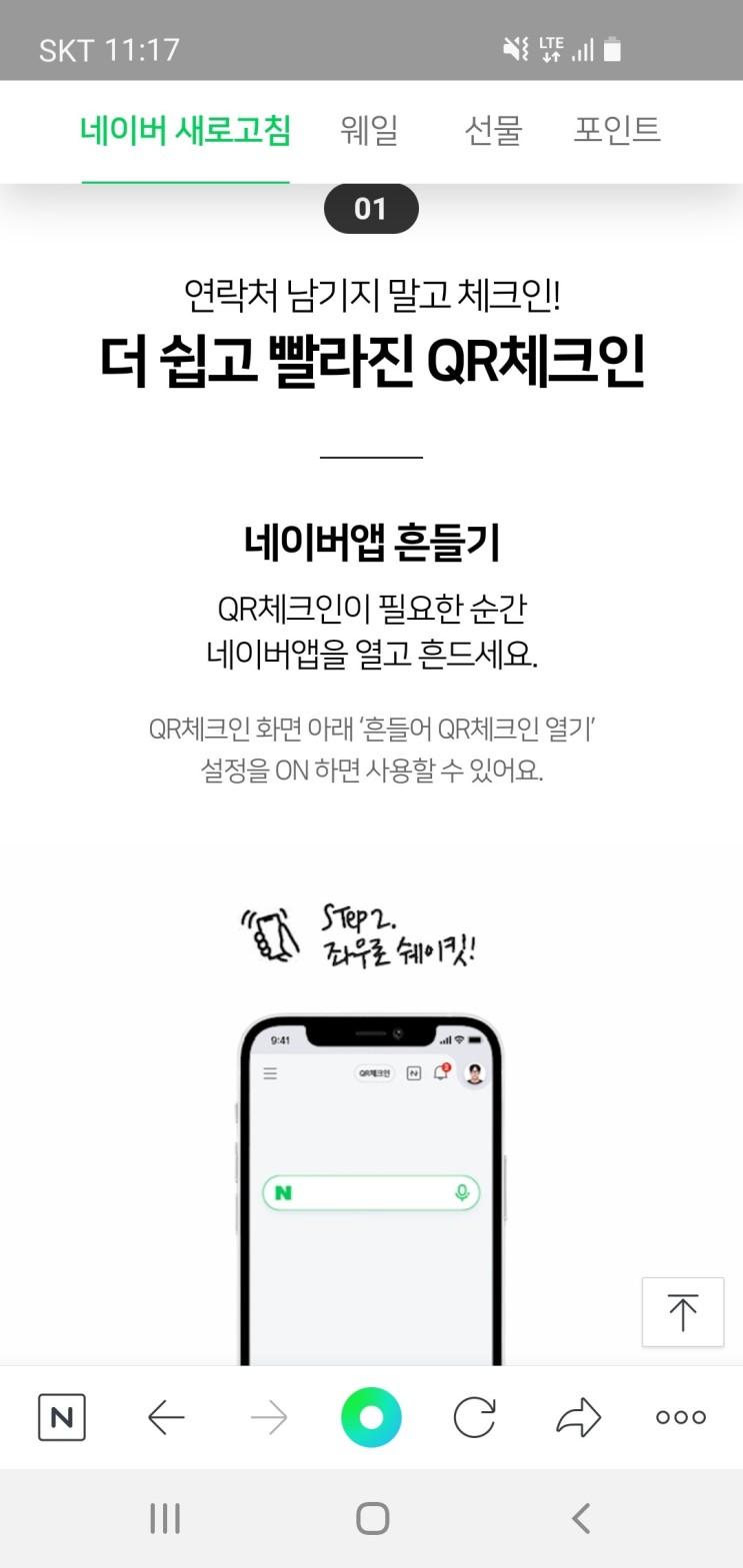 네이버 앱 업데이트로 간편 QR코드 인증하기!QR체크인 네이버 앱으로 간편하게