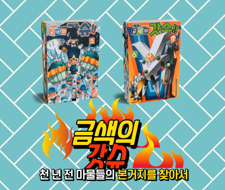 금색의 갓슈!! 완전판 5,6권. 라이쿠 마코토. 만화책 추천.