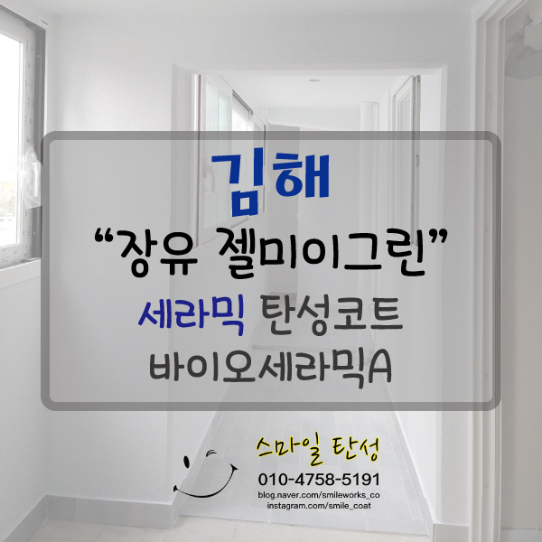 김해탄성코트 / 김해 장유 젤미마을 이그린 아파트 베란다 탄성코트, 바이오세라믹 시공후기