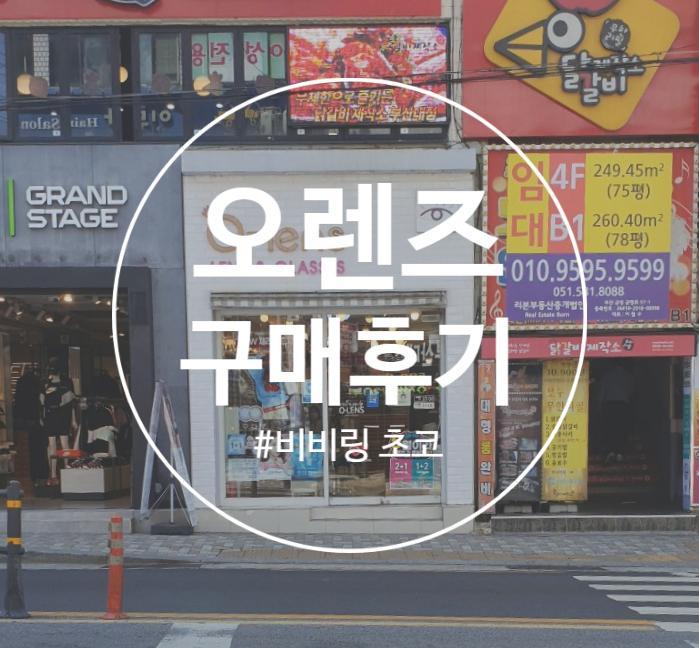 [생활정보] 오렌즈 1+2 이벤트중! 비비링 초코 구매했어요. (feat. 아큐브2 디파인)