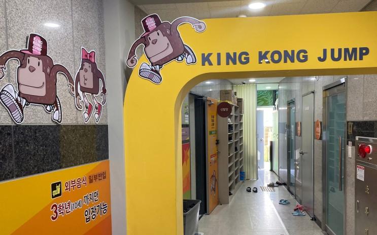 전주 에코 시티 킹콩 점프 키즈카페 얼마나 즐거울까?
