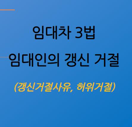 [임대차 3법 정리] 임대인의 계약갱신의 거절