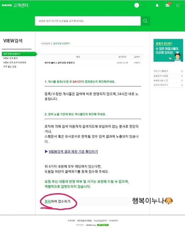 네이버 블로그 포스팅 검색누락 해결방법, 고객센터에 검색 반영 요청하기
