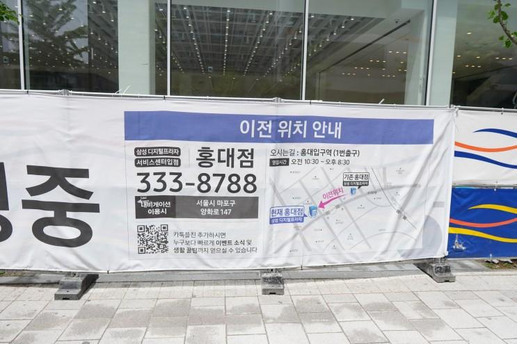 삼성 메가스토어 홍대본점 에서 매장이전을 맞아 5월14일부터 오픈기념 많은 할인 혜택들을 받을 수 있어요
