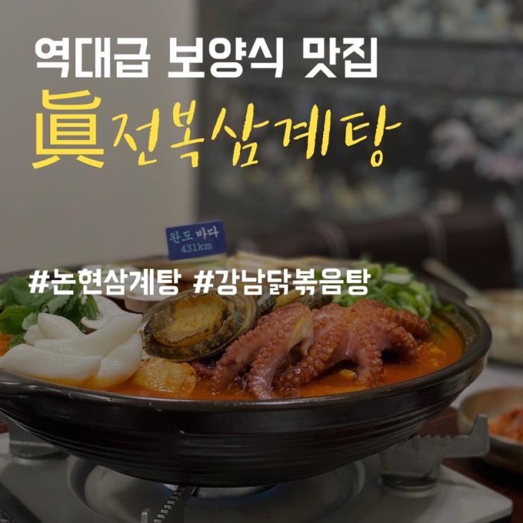 보양식 맛집 역대급이었던 논현삼계탕! 닭볶음탕