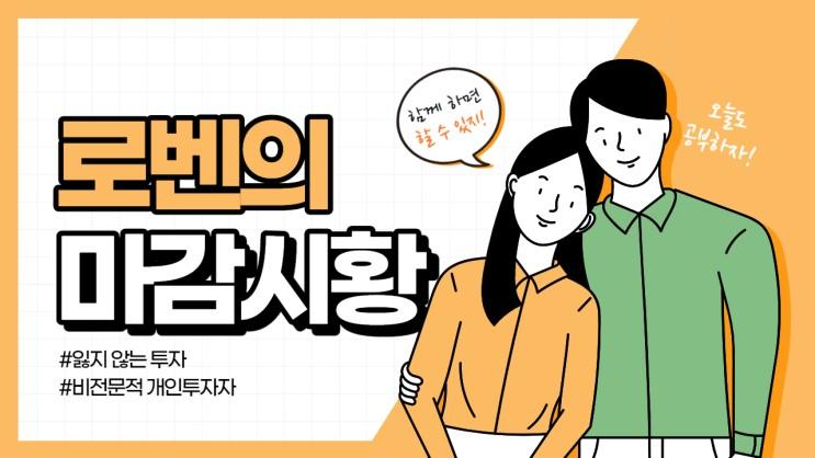 0510 로벤의 마감시황 👨👨👧👧 (에스제이그룹, 삼성전기, 롯데케미칼, GS리테일, 한국항공우주)