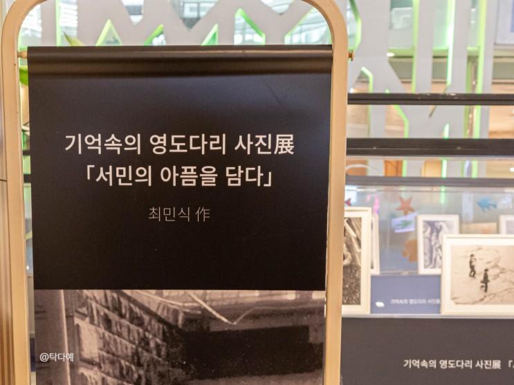 부산 남포동 가볼만한곳 기억속의 영도다리 사진전 서민의 아픔을담다 최민식 작가님 롯데백화점 광복점 아쿠아몰