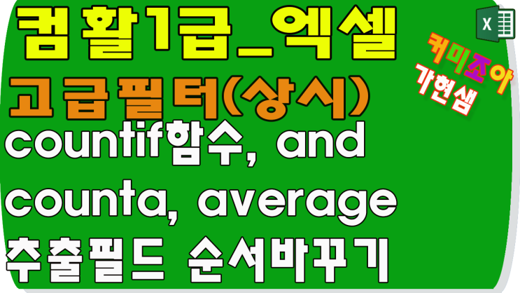 [컴활1급]고급필터_countif함수사용_counta함수사용_상시