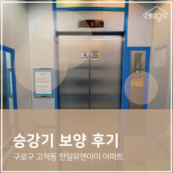 [승강기보양 후기] 구로구 고척동 한일유앤아이 아파트 엘리베이터 보양∴ 오케이공사