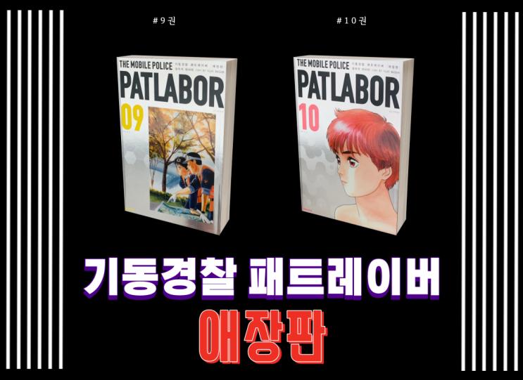 만화책추천. 기동경찰 패트레이버 애장판 9,10권 동시 발매. 호화 박스 특수 가공 표지