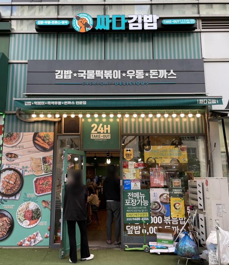 (장지역분식) 싸다김밥