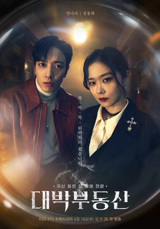 [캐릭터 탐구실] 대박부동산 '홍지아(장나라)' 사장에 대해 알아보자!!