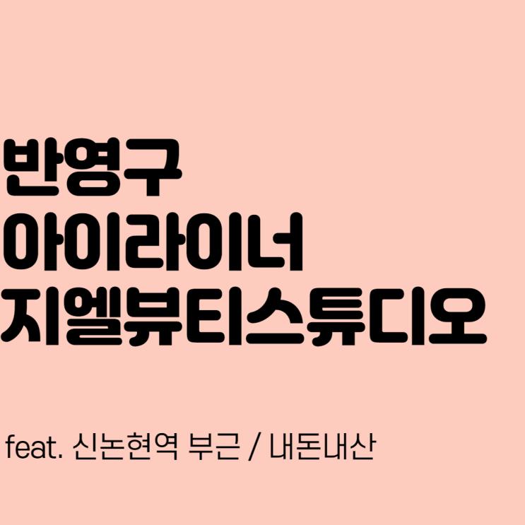 [신논현역]지엘뷰티스튜디오 반영구 아이라이너 문신후기(내돈내산)